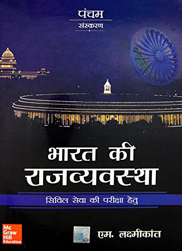 Bharat Ki Rajvyavastha: Civil Seva Exam (Hindi Edition)