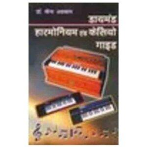 Diamond Harmonium And Casio Guide