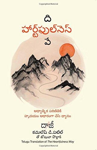 The Heartfulness Way (Telugu)