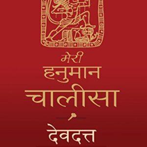 Meri Hanuman Chalisa