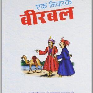 100 Samasyae Ek Nivarak Birbal
