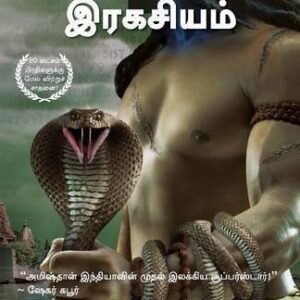 Nagargalin Ragayasam - The Secret of the Nagas (Tamil)