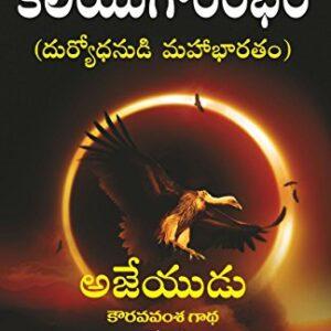Ajaya: The Rise of Kali - Book 2