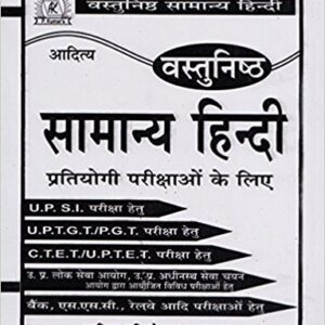 Aditya Vastunisth Samanya Hindi Pratiyogi Parikshayo Ke Liye-2018