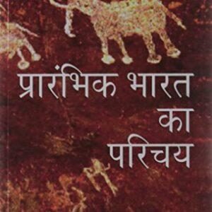 Prarambhik Bharat Ka Parichay