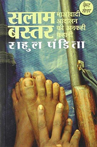 Salaam Bastar (Hindi)