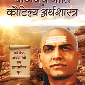Chanakya Niti Evam Kautilya Arthshastra: The Principles He Effectively Applied on Politics, Administration, Statecraft, Espionage and Diplomacy