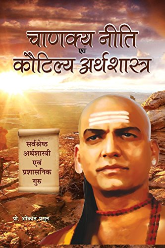 Chanakya Niti Evam Kautilya Arthshastra: The Principles He Effectively Applied on Politics, Administration, Statecraft, Espionage and Diplomacy
