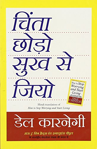 (CHINTA CHHODO SUKH SE JIYO) (Hindi Edition)