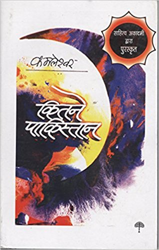 Kitne Pakistan (Hindi)