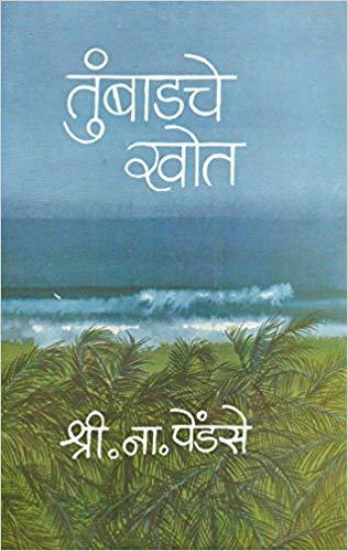 Tumbadache Khot