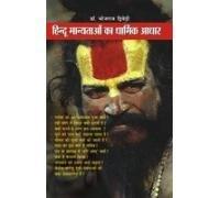 Hindu Manyataon Ka Dharmik Adhaar