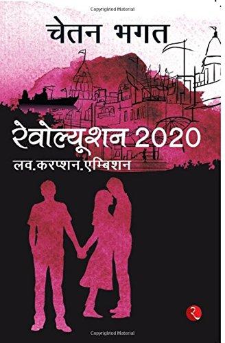 Revolution 2020 Hindi
