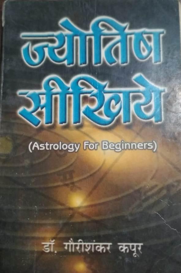Jyotish Sikhiye (Astrology For Beginners)