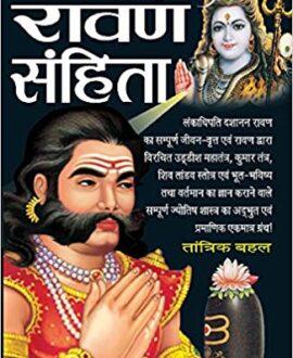 Asli Prachin Brihad Ravan Sanhita