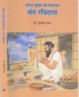 Dalit Mukti Ki Virasat:Sant Ravidas